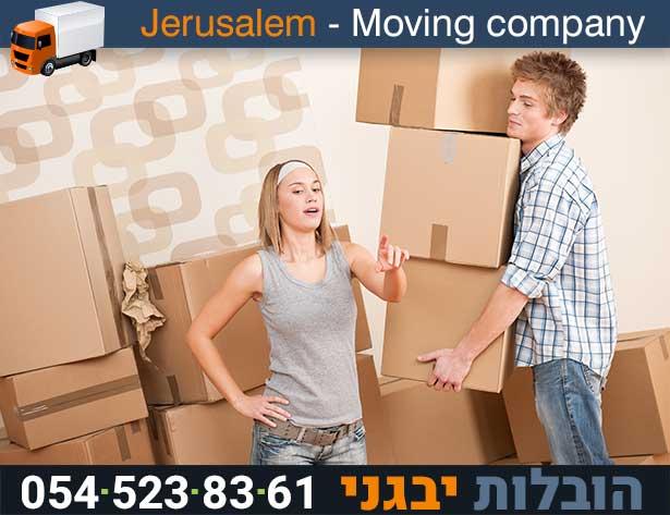 יבגני הובלה של פינת אוכל בירושלים